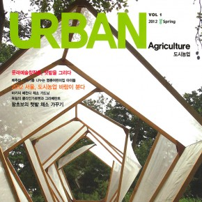 Urban Agriculture, vol. 1, 2012